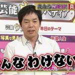 今田ショック!長澤まさみが深夜の密会デート報道「そんなわけない!」