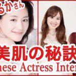【Haruka Ayase Interview!】#1 Japanese Actress 綾瀬はるかさん 単独インタビュー!Japanese Skincare Secrets by Melodee