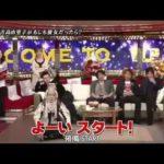 ひみつの嵐ちゃん! VIP ROOM 吉高由里子 人体模特超清版 2011年1月27?