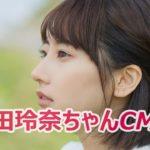 武田玲奈ちゃんCM集Takeda Rena