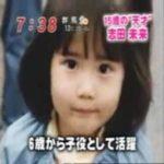 「志田未来」15才の無知覺な天才
