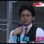 志田未来リハーサル 東京暇人 映画「ST赤と白の捜査ファイル」公開記念SP