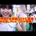 武田玲奈、台湾版コミケに登場! めざましテレビ コミケ特集