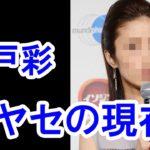 【悲報】上戸彩の現在の激ヤセ画像がヤバすぎる!/Aya Ueto loses a lot of weight and is like the another person