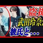 【悲報】武田玲奈が彼氏とイチャついてるところを盗撮される。その男がなんと...【拡大画像あり】