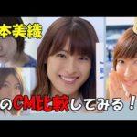 瀧本美織 CM ソニー損保の初期の初々しい頃から現在までを比較!ショートカットの頃も可愛い!