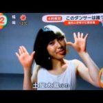 """土屋太鳳、""""覆面""""歌手シーアMVで華麗なダンス!を披露! 振付師絶賛「鳥肌立つ」"""