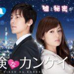 『危険なカンケイ』 (深田恭子主演) 全16話 フルバージョン