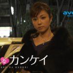 第1話 (深田恭子主演)すべては楓と修司の運命的な出逢いから始まった・・・ 『危険なカンケイ』 運命の出逢い