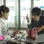 第4話 (深田恭子主演)距離が縮まる二人。しかし、有紗が修司に・・・ 『危険なカンケイ』 破られた約束
