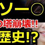 【黒歴史】ドラマ「砂の塔 知りすぎた隣人」松嶋菜々子が元ソー○嬢だった!?