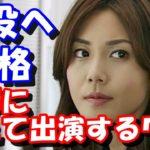 松嶋菜々子が脇役降格の屈辱に耐えてまでドラマに連続出演するワケ