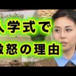 【衝撃事実】 松嶋菜々子と反町隆史が子供の入学式で激怒したワケとは?これは怒るなww