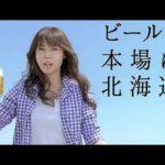 3種 松嶋菜々子 CM サッポロビール 北海道プレミアム