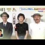 スッキリ! 上野樹里さん主演、『お父さんと伊藤さん』完成披露試写会舞台挨拶。リリー・フランキーさん、藤竜也さんも出演