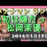 松岡茉優、最初は嫌いだった。バナナマンのバナナムーンGOLD podcast