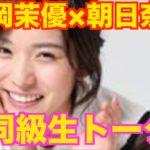 松岡茉優  朝日奈央と同級生トークが面白い!
