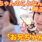松岡茉優 声優 日高里菜のお兄ちゃんの呼び方に大興奮!