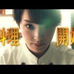 剛力彩芽主演ドラマ『グ・ラ・メ!~総理の料理番~』決めぜりふ「コンフェクション」とは? 第1話予告公開