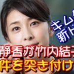 工藤静香 木村拓哉の新ドラマで竹内結子にNG項目を突き付ける!