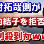 木村拓哉側が竹内結子を拒否に批判殺到かwww