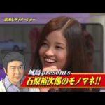 黒木メイサがTOKIO松岡に手料理を振舞う