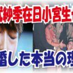 【海外の反応】韓国崩壊 相武紗季が在日小宮生也と結婚した本当の理由が・・。衝撃の暴露情報も!