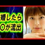 【衝撃】相武紗季が離婚出来ない理由がヤバ過ぎる!アレが流出したら芸能生命が終了…