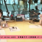 吉澤嘉代子×吉岡里帆 CAFE TALK 〜CAFE813〜 8/9 (TUE) OA