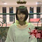 『死幣』 キャストによるコメント動画 #5吉岡里帆 水曜深夜『死幣』【TBS】