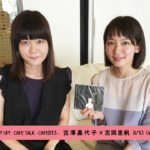 吉澤嘉代子×吉岡里帆 CAFE TALK 〜CAFE813〜 8/10 (WED) OA