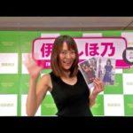 伊藤しほ乃さん 『恋してシフォン』DVD発売記念イベント in 信長書店