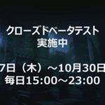 【BLACK SQUAD】「鈴木咲のBLACK SQUAD公式生放送」略して『鈴木咲のブラ生!』 #1