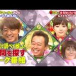 さまぁ~ずの神ギ問 動画 ゲスト:新川優愛、上田まりえ 16.05.13