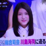 ZIPの新総合司会の川島海荷ちゃんが良く分かる動画!!天然な発言で顔まっかにwww
