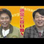 浜ちゃんが 2015年4月15日 川島海荷とバイク川崎バイクが買い物対決!