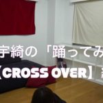 佐武宇綺の踊ってみた★「CROSS OVER」 【9nine公式:9ch#10】