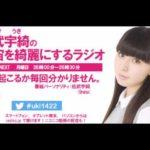 佐武宇綺の宇宙を綺麗にするラジオ【2015年5月12日】