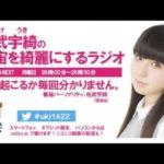 20151012 佐武宇綺の宇宙を綺麗にするラジオ(P10武道館コメント部分抜粋)