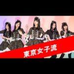 【東京女子流】9nineの村田寛奈さんゲストで関西弁トーク