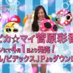 ピカ☆マイ 菅原彩香 DVD CM edge project 【公式】