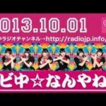 エビ中☆なんやねん 第1回 2013年10月01日 出演:私立恵比寿中学(瑞季