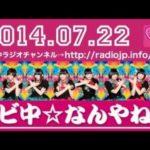 エビ中☆なんやねん 第43回 2014年07月22日 出演:私立恵比寿中学(安