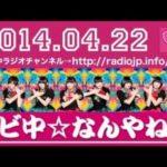 エビ中☆なんやねん 第30回 2014年04月22日 出演:私立恵比寿中学(星