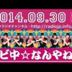 エビ中☆なんやねん 第53回 2014年09月30日 出演:私立恵比寿中学