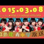 私立恵比寿中学 放送部 第95回 2015年03月08日 エビ中のラジオ 出演