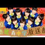 私立恵比寿中学 新春大エビ祭り 日本武道館でのコンサートを語る(真山りか、杏野なつ、安本彩花)