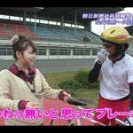 GI競輪祭特集3 めちゃイケ新メンバー重盛さと美のアゲマン大作戦!