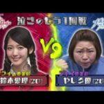 °C-ute Suzuki Airi Battle 鈴木愛理 Factory Part 1