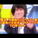 丸山隆平、平愛梨とのフライデー密会報道・直後の生放送「サタデープラス」での様子ww